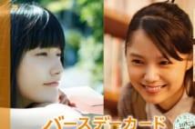 橋本愛×宮崎あおい映画『バースデーカード』に感動する母親