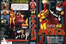 第50回 『U.F.O.仮面ヤキソバン 怒りのあげ玉ボンバー』