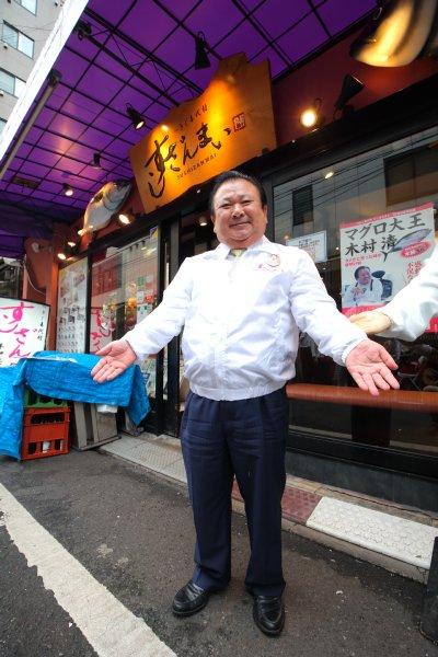 「すしざんまい」の木村清社長(64才)