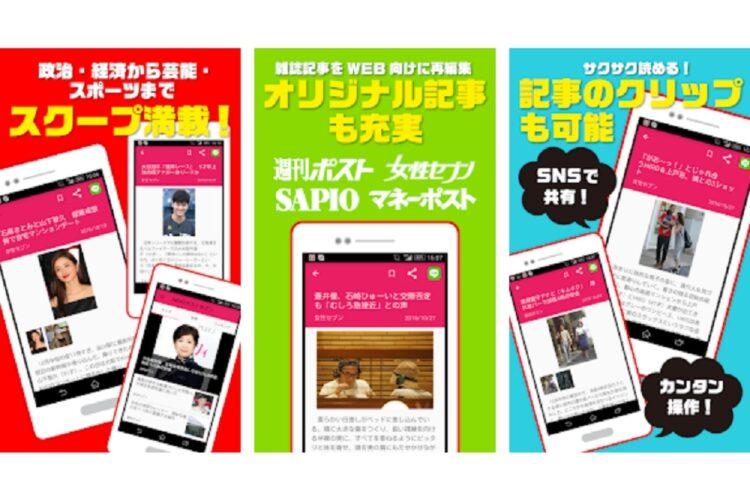 「NEWS ポストセブン」が無料 ニュースアプリに
