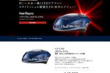 ヘルメット型育毛マシンが登場! 赤色LEDの効果とは?
