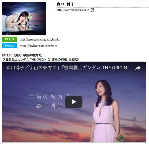 歌手・森口博子のファンも多い(キングレコードHPより)