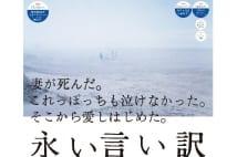 映画『永い言い訳』監督・西川美和が語る結婚の素晴らしさ