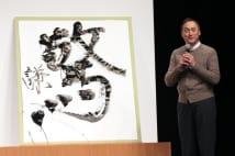 「トランプ以上はもうナシで…」渡辺謙、今年の漢字は「驚」