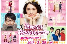 『逃げ恥』 過去のお化けドラマ『ミタ』『半沢』との共通点