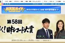 レコ大事件簿 五木ひろしと八代亜紀の「五八戦争」