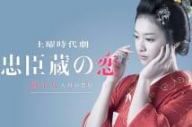 NHK「忠臣蔵」に時代劇研究家も仰天 「大奥」まで登場