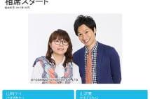 実は高学歴、「ちょうどいいブス」相席・山崎ケイの魅力