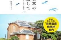 映画『沈黙』にも縁 信徒の涙が流れた長崎、天草の教会を旅する