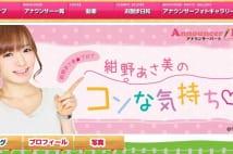 結婚を報告した紺野あさ美アナ(公式ブログより)