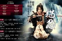 猫好きの間でドラマ『猫忍』が話題  猫侍スタッフが再集結