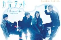 TBSの冬ドラマの注目作『カルテット』(公式HPより)