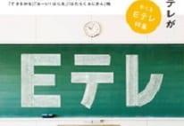 Eテレ『浦沢直樹の漫勉』で明かされた漫画家の驚異の秘技3選
