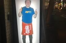 元巨人・橋本清氏、デーブ大久保氏の居酒屋でバイト中