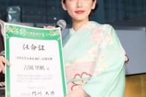 吉岡里帆が成人式以来初の着物姿を披露、京都をPR