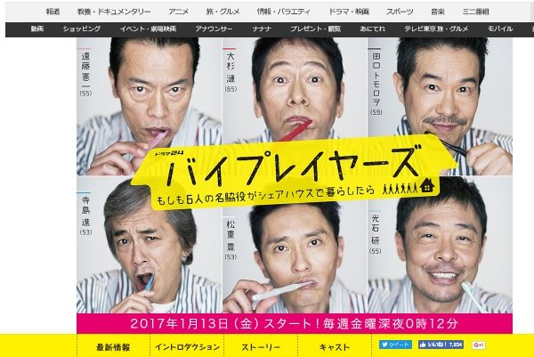 「フケメン最高」と話題のドラマ『バイプレーヤーズ』