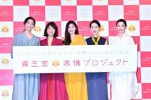 資生堂の「表情プロジェクト」に6人の女優が登場