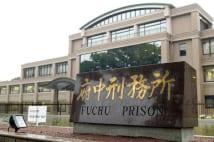 写真は府中刑務所(時事通信フォト)