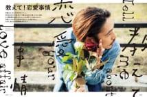 """窪塚洋介恋愛論「嫁に毎日""""愛してる""""、息子には""""I LOVE YOU""""」"""