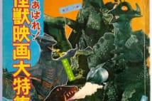 第57回<怪獣ブーム50周年企画 PART-8>『大巨獣ガッパ』