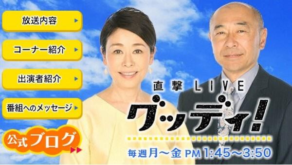『直撃LIVE グッディ!』でも高橋克実のパネルコーナーが人気(公式HPより)