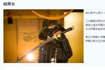 グラドルが甲冑を脱いでビキニ姿に TV番組『鎧美女』が人気