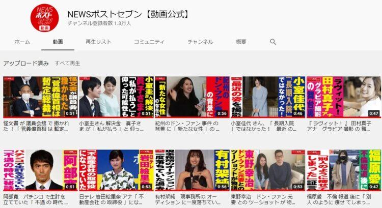 幅広いジャンルのニュースを配信(NEWSポストセブン【動画公式】YouTubeより)
