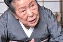 内海桂子94才 満身創痍でも「自分の体に負けたらお終いよ」