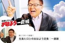 トップ独占中のTBSラジオ 強さの秘密は生島ヒロシ?