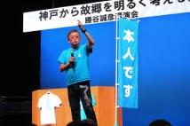 兵庫県知事選出馬の勝谷氏「恥ずかしい県になってしまう!」