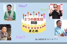 「2つの誕生日」を持つ著名人まとめ by NEWSポストセブン