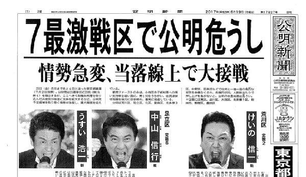 公明新聞の都議選記事で候補者たちが「般若の形相」の衝撃|NEWSポスト ...