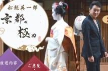 船越出演などBSに京都を舞台にした旅番組が多い理由