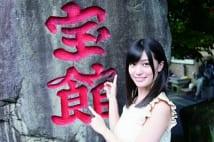 女優・たかしょーと行く群馬のテーマパーク「珍宝館」訪問記