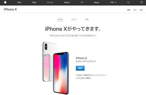 25ccc507b9 iPhone X 256GBモデルは税込価格で14万円以上(Apple公式HPより)
