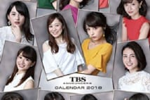 TBS女子アナカレンダー センターに江藤、宇垣、宇内並ぶ配慮