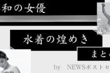 南田洋子、倍賞千恵子…他 「昭和の名女優の水着姿」まとめ