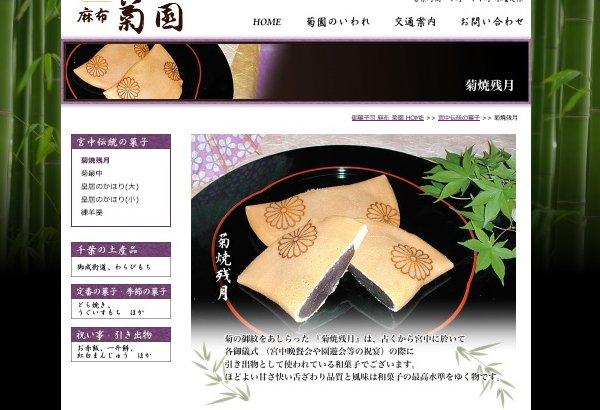 菊の紋ニュース