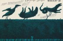 【池内紀氏書評】短文と繊細で正確で美しい画の画文集