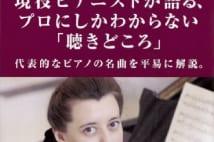 【井上章一氏書評】作曲者が心血を注いだピアノ名曲を解説