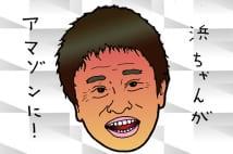 甲冑姿の浜田雅功がAmazonで叫ぶ『戦闘車』 並の番組に終わる