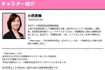 活躍目覚ましい報道局美人記者 最強お手本は日テレ小西美穂