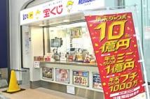 台風の被害を受けた大阪で宝くじ億万長者が同時に3人!?