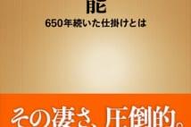 【関川夏央氏書評】四度の変革を乗り越えた「能」の仕掛け