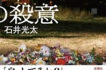 【石井光太 特別寄稿】新著『43回の殺意 川崎中1男子生徒殺害事件の深層』に寄せて