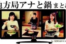 日本全国、地方局アナ6人と食べるご当地鍋まとめ