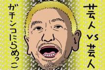 松本人志の『ドキュメンタル』 私的名シーン「ベスト10」
