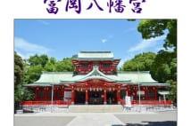 刃傷事件の富岡八幡宮、初詣の収入はどうなるか