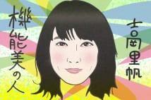 吉岡里帆は意識高い系 いまの彼女は多くを語りすぎている