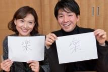 2018年目標 夫・宮崎謙介「子育て」、妻・金子恵美「健康」